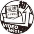 動画を削除