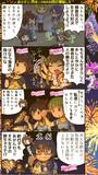 ミリシタ四コマ『咲くは浮世の君花火』
