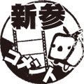 新参動画コメント
