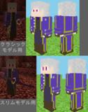 【Minecraft】バージル【Devil May Cry 3】