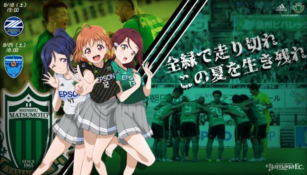 『松本山雅F.C.×ラブライブ!サンシャイン!!(松浦果南+高海千歌+桜内梨子)』のサムネイル