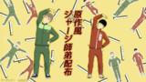 【モデル配布再開】師弟(ジャージver.)配布【MMDモブサイコ100】