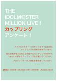 【告知】アイドルマスター ミリオンライブ! カップリング・アンケート!