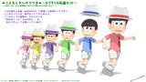 【子供時代の六つ子モデル】ネクタイの私服セット(更新)