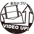 スタンプ「全カテゴリ動画投稿」