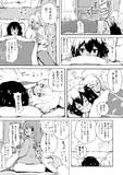 愛ちゃん受け漫画