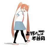 【MMD】上野さん