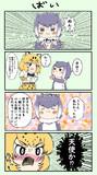 ジャガウソ漫画④