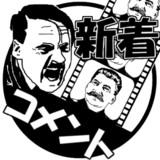 総統動画新着コメント
