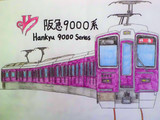 阪急9000系電車