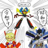 平成最後のスーパーロボット