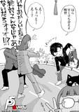 【P5S】相撲しようぜ!