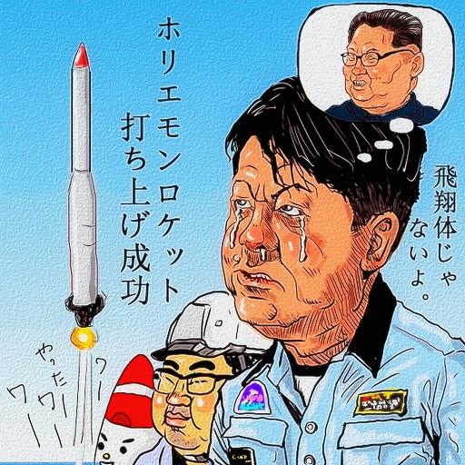『ホリエモンロケット打ち上げ成功!』のサムネイル