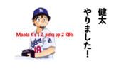 (前田)健太、やりました。(MLB史上初の投手による12奪三振2打点の記録達成)