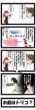 ケムリクサ4コマ漫画 その3