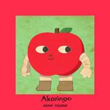 辻野あかり新曲「Akaringo」