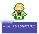 【ドット】ロビンフッド