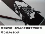 南雲ハジメ&ユエ短冊切り絵(製作GIFアニメ)