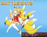 九尾の狐姫ヒメユリ