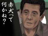 菅原文太様がお怒りのようです