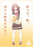 京アニが好きです。