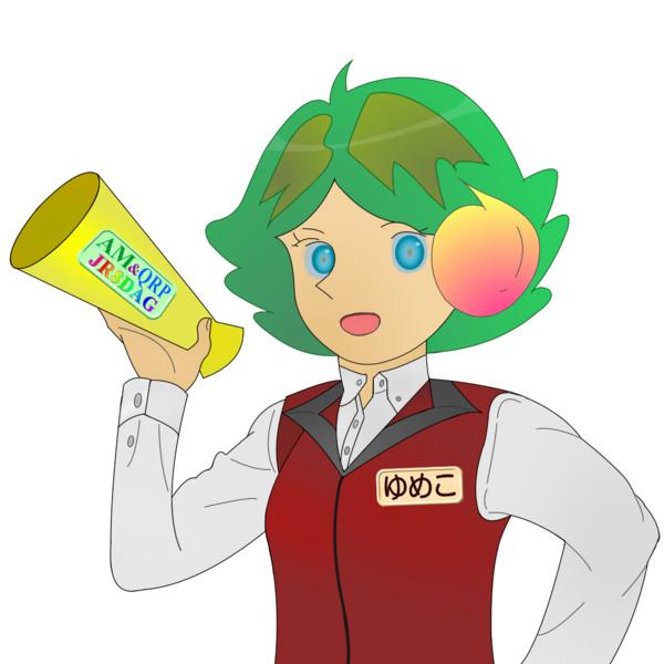 『JR8DAGのAM & QRP ホームページのイメージキャラクターのゆめこ(家電量販店風制服)』のサムネイル
