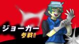 笑いの怪盗ジョーカー参戦‼︎!