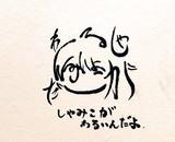 ひらがな11文字で描いたシャミ子