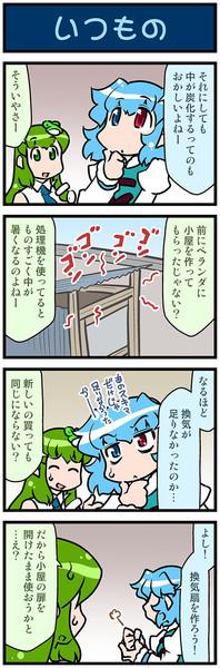 『がんばれ小傘さん 3207』のサムネイル