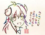ひらがなで描いたシャミ子