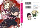 でふぉ版☆ソードアート・オンライン4巻表紙 ※フォトショ× ペイント マウス画