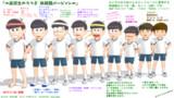 高校生の六つ子・体操服バージョン【モデル配布】(更新)