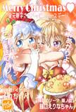 【イカ娘×食戟のソーマ】メリークリスマス!!