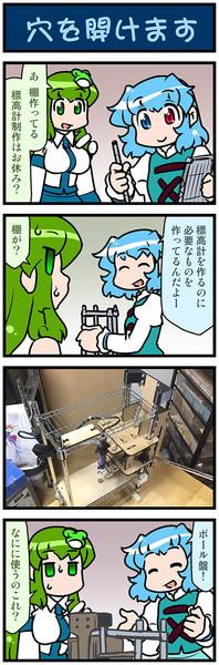 『がんばれ小傘さん 3301』のサムネイル