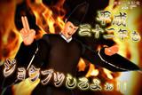 【令和二年記念】平成32年もジョウブツしろよぉ!!