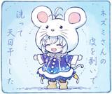 ネズミシロちゃん