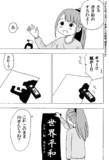 「ひとりぼっちの○○生活」二次創作「残念ミラクル」