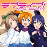 ラブライブ!School idol diary