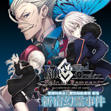 Fate / Grand Order -Epic of Remnant- 亜種特異点Ⅰ 悪性隔絶魔境 新宿 新宿幻霊事件